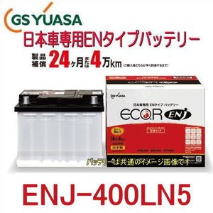 GSユアサ ENJ-400LN5 /ECO.R ENJ 日本車専用ENタイプバッテリー YUASA エコアール レクサス LS HV(F50系)|autocenter