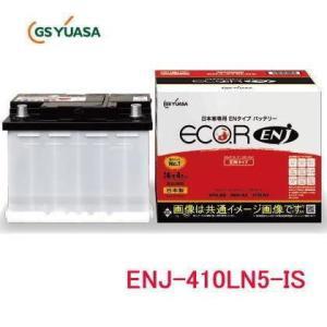 GSユアサ ENJ-410LN5-IS / ECO.R ENJ 日本車専用ENタイプバッテリー YUASA エコアール|autocenter