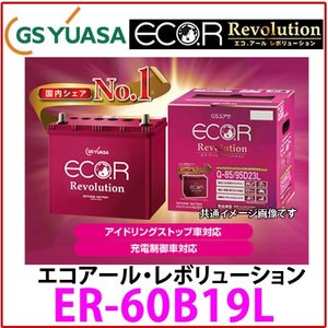 ER-60B19L GSユアサ ジーエス・ユアサ バッテリー エコアールレボリューション ロングライフ|autocenter