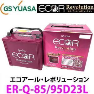ER-Q-85/95D23L GSユアサ ジーエス・ユアサ バッテリー エコアールレボリューション ロングライフ アイドリングストップ対応|autocenter