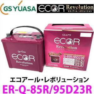 ER-Q-85R/95D23R GSユアサ ジーエス・ユアサ バッテリー エコアールレボリューション ロングライフ アイドリングストップ対応|autocenter