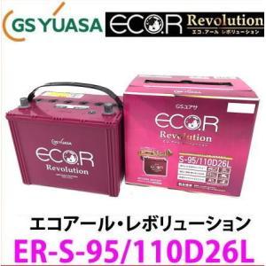 ER-S-95/110D26L GSユアサ ジーエス・ユアサ バッテリー エコアールレボリューション ロングライフ アイドリングストップ対応|autocenter