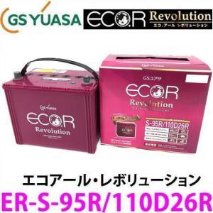 ER-S-95R/110D26R GSユアサ ジーエス・ユアサ バッテリー エコアールレボリューション ロングライフ アイドリングストップ対応|autocenter