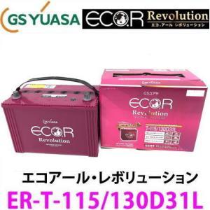 ER-T-115/130D31L GSユアサ ジーエス・ユアサ バッテリー エコアールレボリューション ロングライフ アイドリングストップ対応|autocenter