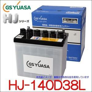 GSユアサ HJ-140D38L 高性能カーバッテリー /GS YUASA /汎用JIS品では対応できない特型品対応バッテリー|autocenter