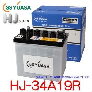 GSユアサ HJ-34A19R  高性能カーバッテリー /GS YUASA /汎用JIS品では対応できない特型品対応バッテリー|autocenter