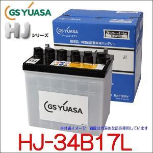 GSユアサ HJ-34B17L 高性能カーバッテリー /GS YUASA /汎用JIS品では対応できない特型品対応バッテリー|autocenter