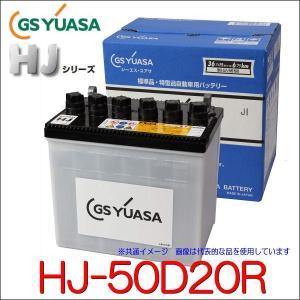 GSユアサ HJ-50D20R 高性能カーバッテリー /GS YUASA /汎用JIS品では対応できない特型品対応バッテリー|autocenter