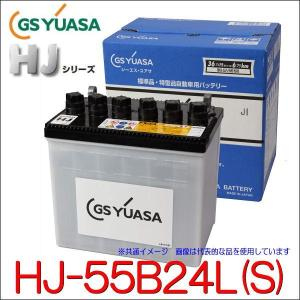 GSユアサ HJ-55B24L(S) 高性能カーバッテリー (55B24Lの太テーパー端子)/GS YUASA /汎用JIS品では対応できない特型品対応バッテリー|autocenter