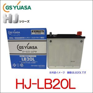 GSユアサ HJ-LB20L  高性能カーバッテリー 細テーパー端子、スカイライン専用(R33) /GS YUASA /汎用JIS品では対応できない特型品対応バッテリー|autocenter