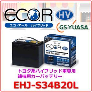EHJ-S34B20L / GSユアサ バッテリー ECO.R HV(エコ アールHV) /GS YUASA/エコカートヨタ系ハイブリット乗用車専用 補機用カーバッテリー EHJS34B20L|autocenter