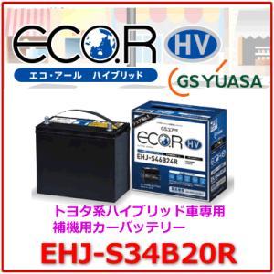 EHJ-S34B20R / GSユアサ バッテリー ECO.R HV(エコ アールHV) /GS YUASA/エコカートヨタ系ハイブリット乗用車専用 補機用カーバッテリー EHJS34B20R|autocenter