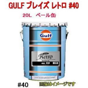 GULF(ガルフ) BLAZE Retro#40 オイル 20L ペール缶/自動車/エンジン オイル/ガルフ ブレイズ レトロ 40番オイル SE/SF/SG/CF|autocenter