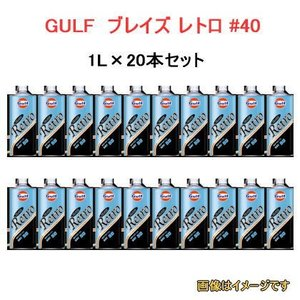 GULF(ガルフ) BLAZE Retro#40 オイル 1L×20本セット 自動車/エンジン オイル/ガルフ ブレイズ レトロ 40番オイル SE/SF/SG/CF|autocenter