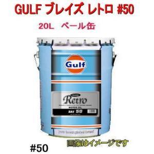 GULF(ガルフ) BLAZE Retro#50 オイル 20L ペール缶/自動車/エンジン オイル/ ブレイズ レトロ #50 SE/SF/SG/CF|autocenter