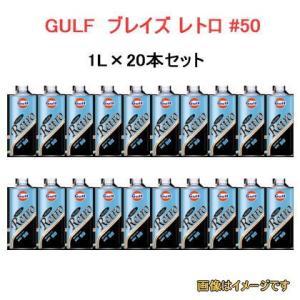 GULF(ガルフ) BLAZE Retro#50 オイル 1L×20本セット /自動車/エンジン オイル/ ブレイズ レトロ #50 SE/SF/SG/CF|autocenter