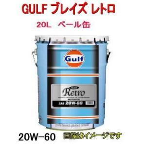 GULF(ガルフ) BLAZE Retro 20W-60 オイル 20L ペール缶/自動車/エンジン オイル/ブレイズ レトロ 20W-60 SE/SF/SG/CF|autocenter