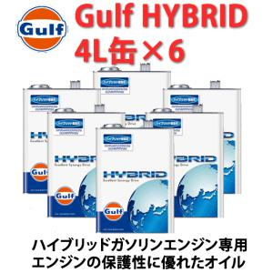 Gulf(ガルフ) HYBRID ハイブリッド車専用オイル 4L缶×6缶 /自動車/エンジン オイル|autocenter