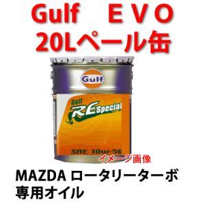 Gulf(ガルフ)RE Special マツダ ロータリーエンジン専用オイル 20Lペール缶 /マツダ/自動車/RX-7/RX-8/エンジン オイル|autocenter