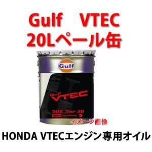 GULF(ガルフ) VTEC (SAE 5W−30) 20Lペール缶|autocenter