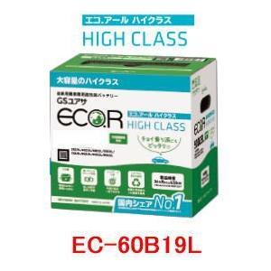 EC-60B19L-HC GSユアサ 充電制御車用 バッテリー  ECO.R HIGH CLASS(エコ アール ハイクラス) /GS YUASA/エコカー|autocenter