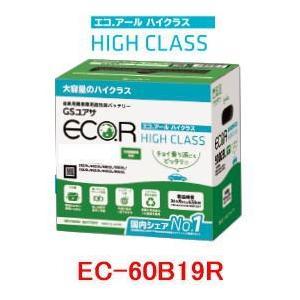 EC-60B19R-HC GSユアサ 充電制御車用 バッテリー  ECO.R HIGH CLASS(エコ アール ハイクラス) /GS YUASA/エコカー|autocenter