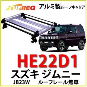 TUFREQ(タフレック) 品番:HE22D1 <スズキ ジムニー JB23W ルーフレール無車> アルミ製 ルーフキャリア/ルーフラック/自動車/キャリア(代引不可)|autocenter