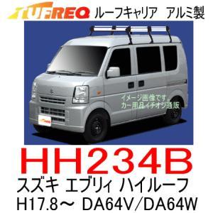 TUFREQ タフレック 品番:HH234B スズキ エブリィ(DA64V/DA64W) H17.8〜H27.2 ハイルーフ車 アルミ製 ルーフキャリア(代引不可)|autocenter