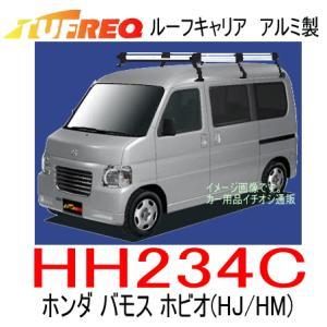 TUFREQ タフレック 品番:HH234C ホンダ バモス ホビオ(HJ/HM) H15.4〜 アルミ製ルーフキャリア ルーフラック(代引不可)|autocenter