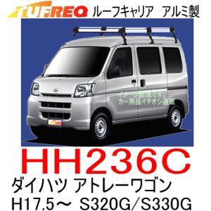 TUFREQ タフレック 品番:HH236C ダイハツ アトレーワゴン(S320G/S330G) H17.5〜 アルミ製ルーフキャリア ルーフラック(代引不可)|autocenter