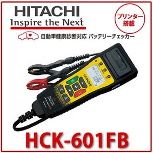 HITACHI 日立 バッテリーチェッカー HCK-601FB|autocenter