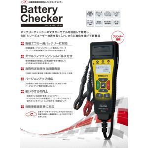HITACHI 日立 バッテリーチェッカー HCK-601FB|autocenter|02