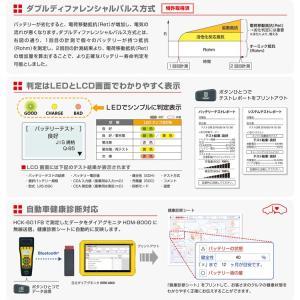 HITACHI 日立 バッテリーチェッカー HCK-601FB|autocenter|03