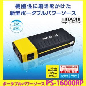 日立 PS-16000RP ポータブルパワーソース ジャンプスターター バックアップ電源 PS16000RP|autocenter