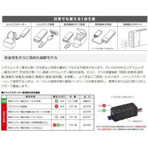 日立 PS-16000RP ポータブルパワーソース ジャンプスターター バックアップ電源 PS16000RP|autocenter|02