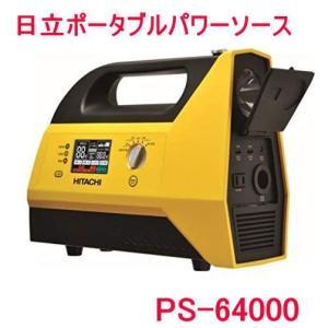 欠品中/5月〜 日立 PS-64000 ポータブルパワーソース ジャンプスターター バックアップ電源/HITACHI/12V24V|autocenter