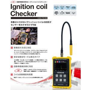 日立 イグニッションコイルチェッカー HCK-701B 自動車/整備/メンテナンス|autocenter