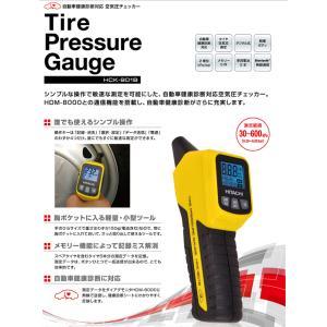 日立 HCK-901B 空気圧チェッカー 自動車/整備/メンテナンス/hitach|autocenter