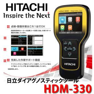 専用ケース付き!日立 ダイアグノスティックツール HDM-330 コードリーダー 故障診断機 自動車/整備/メンテナンス|autocenter