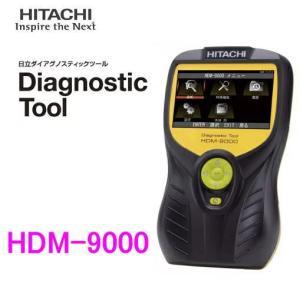 日立 ダイアグノスティックツール HDM-9000  自動車/整備/メンテナンス/スキャンツール autocenter