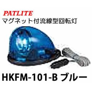 パトライト マグネット付き回転灯 品番:HKFM101-B 色:青(ブルー) 自動車用DC12V|autocenter