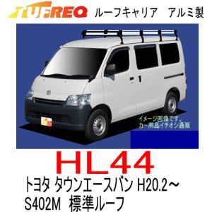 TUFREQ タフレック 品番:HL44 トヨタ タウンエースバン(S402M) H20.2〜 アルミ製ルーフキャリア ルーフラック/精興工業/SEIKOH/(代引不可)|autocenter
