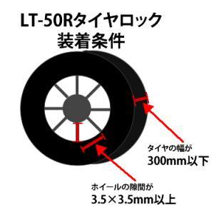 HORNET タイヤロック 品番:LT-50R  加藤電機 ホーネット セキュリティロック 車両盗難防止|autocenter|05