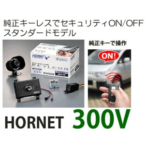 HORNET 品番:300V 純正キーレスエントリー専用モデル ホーネット カーセキュリティー|autocenter