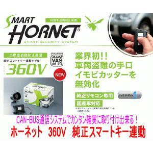 ホーネット カーセキュリティ SMART HORNET 品番:360V (トヨタ車用)/加藤電機/自動車盗難警報|autocenter