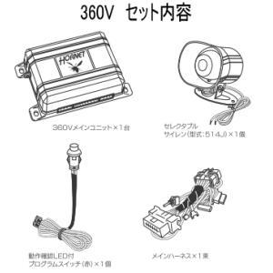 ホーネット カーセキュリティ SMART HORNET 品番:360V (トヨタ車用)/加藤電機/自動車盗難警報|autocenter|02