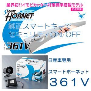 ホーネット カーセキュリティ SMART HORNET 品番:361V (ニッサン車用 CAN-BUS)加藤電機/自動車盗難警報器|autocenter