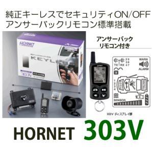 HORNET ホーネット 品番:303V カーセキュリティー アンサーバックリモコン付きモデル|autocenter