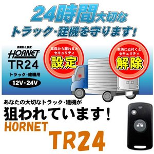 HORNET ホーネット 品番:TR24 (12V/24V兼用) カーセキュリティシステム 自動車盗難警報器|autocenter