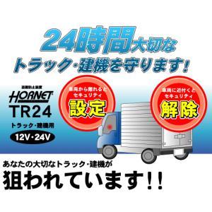 HORNET ホーネット 品番:TR24 (12V/24V兼用) カーセキュリティシステム 自動車盗難警報器|autocenter|02